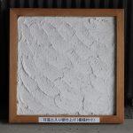 珪藻土入り壁仕上げ(模様付け)